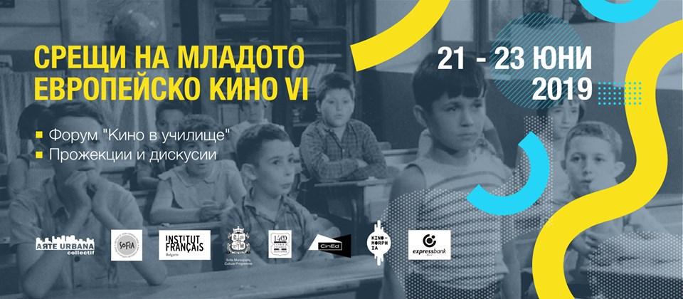 """За шести път """"Срещи на младото европейско кино"""" в София"""