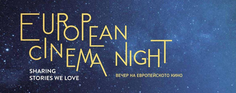 Вечер на Европейското кино