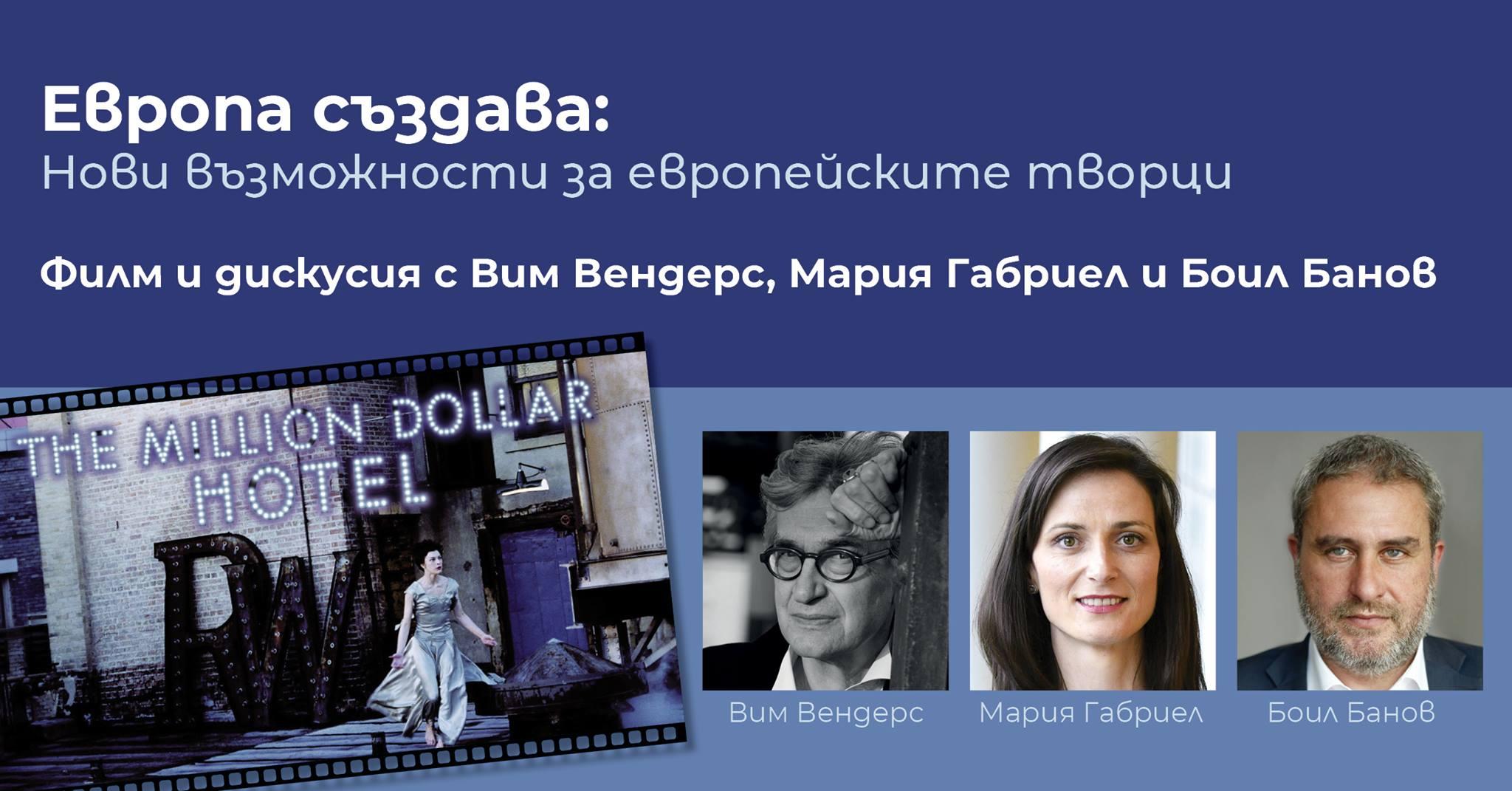 """""""Европа създава: Нови възможности за европейските творци"""""""