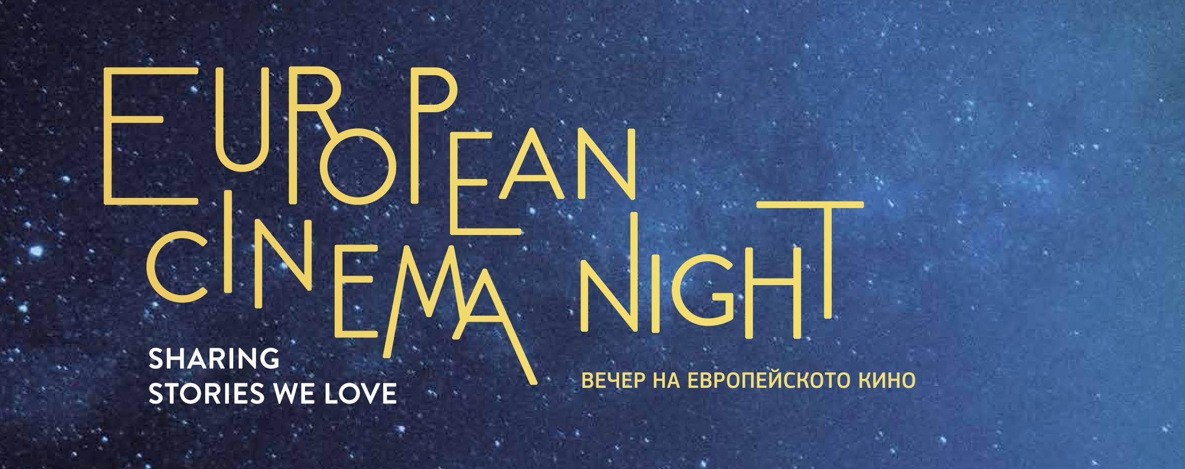 Вечер на европейското кино в София