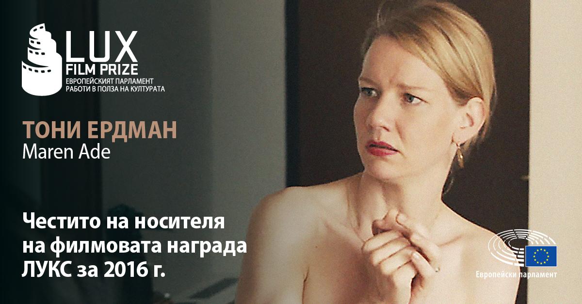 ТОНИ ЕРДМАН спечели наградата ЛУКС