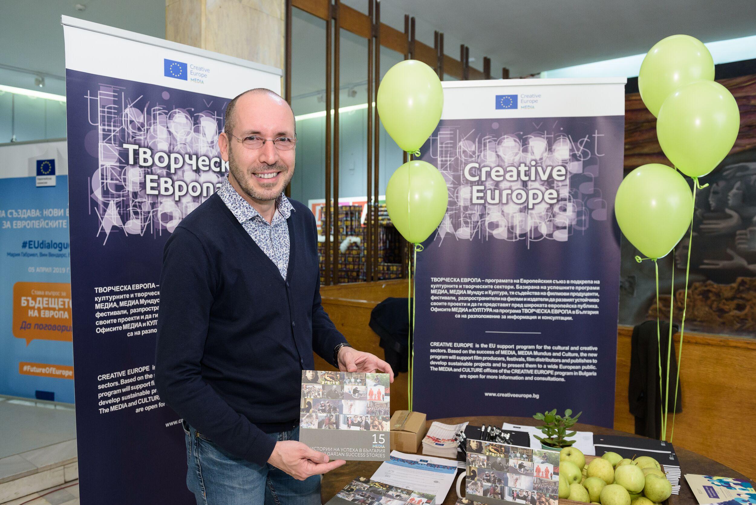 """Информационен щанд на МЕДИА в рамките на събитието """"Европа създава: Нови възможности за европейските творци"""""""